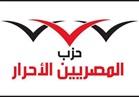 """""""المصريين الأحرار"""" ينعي شهداء """"مارجرجس"""" و""""المرقسية"""""""