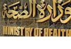 صحة المنيا تغلق 39 منشأة طبية مخالفة