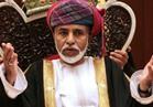 السلطان قابوس يعزي الرئيس السيسي في ضحايا مسجد الروضة