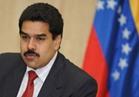 مادورو يؤكد فشل إضراب المعارضة في فنزويلا