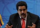 أمريكا تستهدف الرئيس الفنزويلي بعقوبات