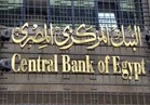 البنك المركزي: ارتفاع الاستثمارات الأجنبية المباشرة لـ 3 مليارات دولار
