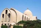 الكنيسة القبطية: الاكتفاء بصلوات القداس وتخصيص يوم العيد لتلقي التعازي