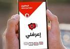 فودافون مصر تطلق تطبيق «إعرفلي» لدعم المكفوفين وضعاف البصر