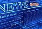 ننشر الأخبار المتوقعة للثلاثاء 19 سبتمبر