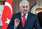 رئيس الوزراء التركي: سنحترم نتيجة الاستفتاء أيا كانت