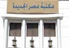 مكتبة مصر الجديدة تحتفل بيوم الكتاب العالمى بحزمة من الفعاليات الثقافية