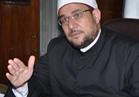 وزير الأوقاف يحذر من الجماعات التي تتستر بعباءة الدين