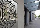 """""""صندوق النقد"""" يرفع تقديراته لنمو الاقتصاد العالمي عن 2017 و2018"""
