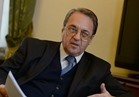 بوجدانوف يبحث مع السفير المصري الجديد بموسكو تعزيز التعاون