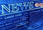 بوابة أخبار اليوم تنشر الأخبار المتوقعة ليوم الاثنين  4 سبتمبر