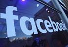 فيس بوك تطلق مبادرة في بريطانيا لمكافحة المحتوى المتطرف