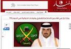 صحيفة فلسطينية: »تميم« وجه سيلاً من الشتائم لقيادات الإخوان لفشلهم في نشر الإرهاب بمصر