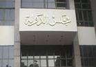هيئة المفوضين تعد تقريرا حول استعادة أموال مبارك المهربة لسويسرا