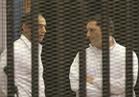 تأجيل محاكمة علاء وجمال مبارك بقضية التلاعب بالبورصة لـ 25 مايو المقبل