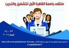 الأحد.. جامعة القاهرة تطلق الملتقي الأول للتشغيل والتدريب