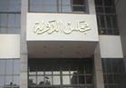 «الإدارية» تلغى قرار الداخلية بإدراج اسم شاب في السجل الجنائي بتهمة السرقة