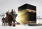 إطلاق «تجربة القرآن» بتقنيات 360 درجة عبر الواقع الإفتراضي