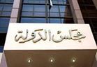 القضاء الإداري يلغي قراري رسوم النظافة بدمياط