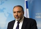 ليبرمان  : حماس تشترط أمورا غير معقولة لإطلاق سراح أسرى إسرائيليين في غزة