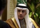 وزير الخارجية السعودي: نخوض حربا ضروسا ضد الإرهاب
