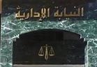 النيابة الإدارية تحيل طبيبين بالتأمين الصحي بالإسكندرية للمحاكمة التأديبية