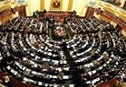 """النواب"""" يوافق على تعديل بعض أحكام قانون السجل التجاري"""