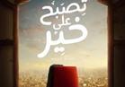 """أفيش فيلم """"تصبح علي خير"""" طربوش وشباك"""