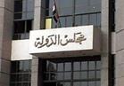 «مجلس الدولة»: لائحة «الخدمة المدنية» حددت أحكام الصلاحية في فترة اختبار المُعين