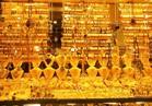 تراجع أسعار الذهب.. وعيار 21 يسجل 628 جنيها