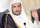 الأمين العام لرابطة العالم الإسلامي: السلام لا يتحقق إلا بالحوار المستمر