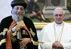 الكنيسة الأرثوذكسية تصدر بيانا بشأن لقاء تواضروس وبابا الفاتيكان