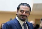 سعد الحريري يغادر باريس متوجها إلى القاهرة للقاء الرئيس السيسي