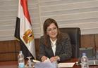 وزيرة التخطيط تفتتح مؤتمر التعداد السكاني
