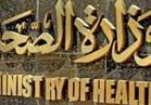 الصحة: وفاة 3 وإصابة 26 في انفجار الكنيسة المرقسية بالإسكندرية