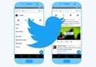 فيديو|«تويتر لايت».. تجربة أسرع وأقل استهلاكًا للبيانات