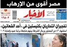 في «الأخبار» الإثنين| عناصر من الجيش تنزل بأمر السيسى لمعاونة الشرطة فى تأمين المنشآت