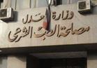 الطب الشرعي: العثور على أشلاء يرجح أن تكون للإرهابي منفذ تفجير الإسكندرية