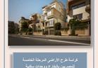 """ننشر كراسة شروط حجز أراضى """"بيت الوطن"""" للمصريين بالخارج"""