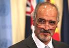 الجعفري: الحكومة السورية لن تخوض حوارا مباشرا مع المعارضة