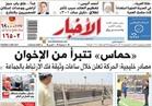 تقرأ في الأخبار «الثلاثاء»| «حماس» تتبرأ من الإخوان