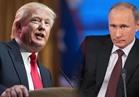 الكرملين: أمريكا المسؤولة عن عدم عقد اجتماع بين بوتين وترامب بفيتنام