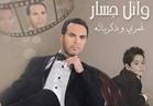 وائل جسار: أطلقت اسمي على نجلى حتى يعيش كثيراً