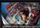 فيديو| «أم وابنتها» يسرقان هواتف محمولة في الإسكندرية