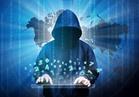 إرشادات تجنبك أخطر هجمات إلكترونية يتعرض لها العالم| فيديو