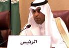 """رئيس البرلمان العربي يطالب الكونجرس برفع اسم السودان من """"قائمة الإرهاب"""""""