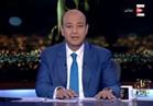 عمرو أديب يحذر من هجوم  إلكتروني غدا .. تعرف على التفاصيل