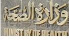 وزارة الصحة تنظم ملتقى للارتقاء بأداء التمريض  بمعهد ناصر «الأربعاء»