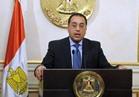 ننشر قرار الجريدة الرسمية بتكليف مصطفى مدبولي برئاسة الوزراء