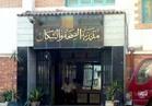 """""""صحة المنيا"""" تغلق 10 منشآت طبية مخالفة"""